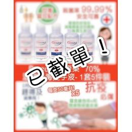 Procuro 保康樂® 70% 酒精免沖洗酒精搓手液 (1套有5支)每支50ml (已截單)